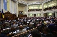 Верховна Рада продовжила роботу сесії до 1 вересня