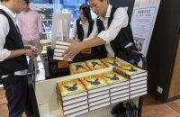 Україномовна версія нової книги про Гаррі Потера вийде в жовтні