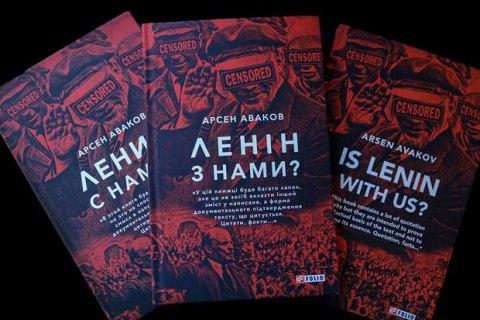 "Аваков написал книгу ""Ленин с нами?"""