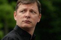 ЦИК зарегистрировала Олега Ляшко кандидатом в народные депутаты Украины