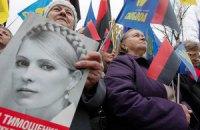 Парламент решит, амнистировать или лечить Тимошенко, 5 ноября
