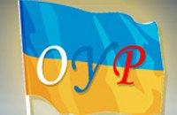 В России создадут новое объединение украинцев