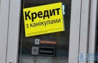 Активы банковской системы сократились на 8,2%, - эксперт
