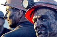 ПР: Кабмин требует от шахтеров отказаться от положенной 30%-й надбавки к зарплате