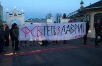 Націоналісти провели акцію протесту біля Києво-Печерської лаври