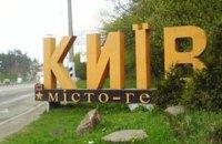 Киев продлил конкурс на проект талисмана города из-за большого количества заявок