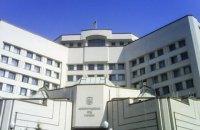 Сайт Конституційного суду перестав працювати після указу щодо Тупицького