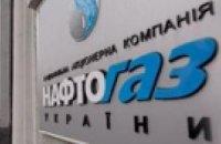 """Делегация """"Нафтогаза"""" прибыла в Москву"""