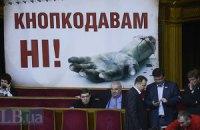 Оппозиция заблокировала трибуну парламента