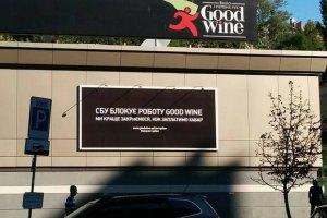 СБУ разъяснила ситуацию с Good Wine