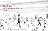 У Києві пройде 6-й Скульптурний салон