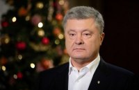 Порошенко привітав українців з Різдвом за григоріанським календарем