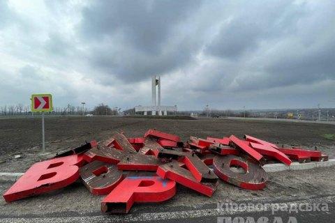 """На в'їзді у Кропивницький  декомунізували стелу з написом """"Кіровоград"""""""