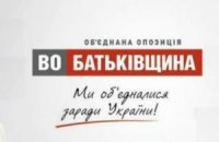 """Батькивщина"" за включение в список требований Евромайдана отставку Попова"