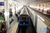 У Києві відкрили нову станцію метро
