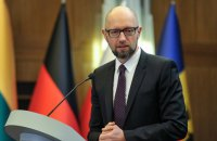 Яценюк предлагает в Конституции закрепить курс Украины на членство в ЕС и НАТО