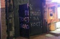 В Одессе музей Холокоста и бывшую синагогу изрисовали антисемитскими надписями