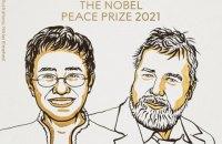 Нобелівську премію миру отримали журналісти