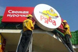 """Производитель """"Нашей Рябы"""" привлек за границей $750 млн"""