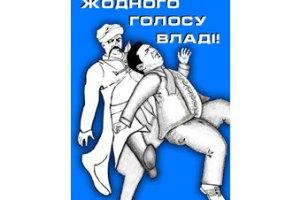 """Українців агітуватимуть """"козаком, що копає Януковича"""""""