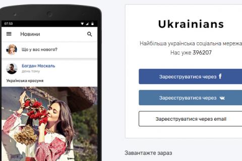 Ukrainians заявили про припинення розробки соцмережі