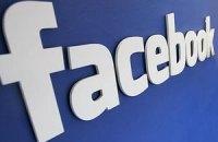 Щомісячна аудиторія Facebook перевищила мільярд користувачів