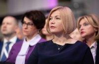 Геращенко про Гройсмана: деякі політики втрачають гідність і здоровий глузд