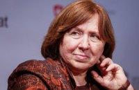 """Алексієвич: """"Ми живемо між двох загроз - Лукашенко і Росія"""""""