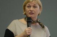 Геращенко напомнила о важности Минских договоренностей для Киева
