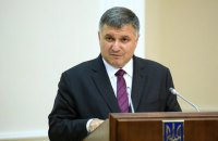 Аваков заявил, что Украина может приостановить членство в Интерполе