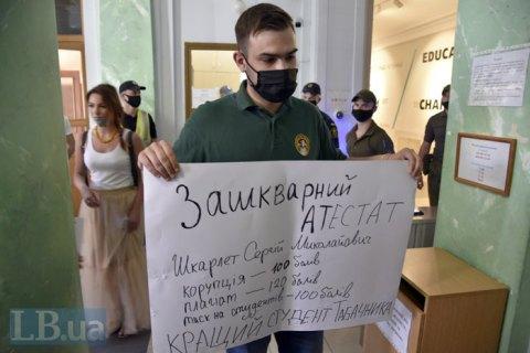 Активисты вышли на протест к Минобразования против экс-регионала Шкарлета