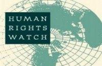 Human Rights Watch перечислила нарушения прав человека в Украине
