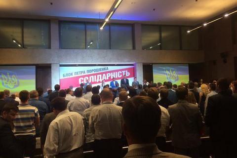 Партия Порошенко сменит название