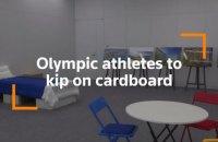 На Олімпіаді-2020 у Токіо спортсмени відпочиватимуть на картонних ліжках, - Reuters