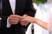 У День закоханих в Україні одружилося 426 пар, - Мін'юст