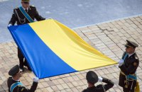 Переверните флаг – изменится карма