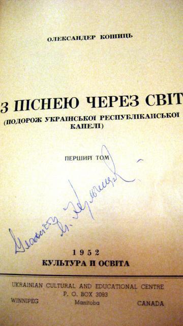 Спогади Олександра Кошиця про закордонну подорож Української Республіканської Капели. Видання 1952 року, Вінніпег