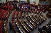 Рада включила до порядку денного законопроект про консультативне опитування