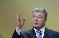 """Порошенко пообіцяв ефект від реформ """"щонайбільше"""" через три роки"""