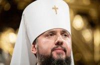 Юридичне оформлення ПЦУ завершиться найближчим часом, - митрополит Епіфаній