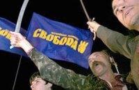 """""""Свобода"""": міліція не пускає активістів на марш на честь УПА"""
