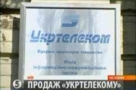 """""""Укртелеком"""" продадут за 10 млрд гривен"""