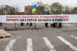Съезд шахтеров обвинил Демчишина в безответственности