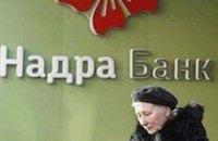 """Выплаты вкладчикам """"Надра Банка"""" начнутся через неделю"""