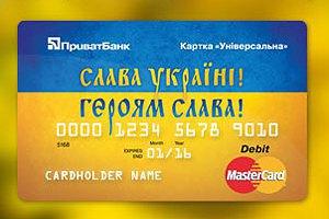 Приватбанк начал принимать заказы на карты с патриотическим дизайном