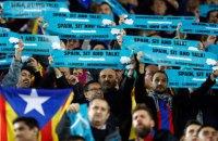 """""""Барселона"""" оштрафована за підсумкамі матчу з """"Реалом"""""""