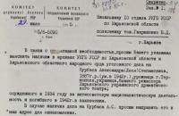 """СБУ оприлюднила документи КДБ про представників """"Розстріляного відродження"""""""