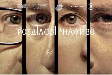 Фільм-концерт «Розділові: Наживо»: поезія пауз, ком та крапок