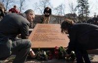 Возле посольства РФ в Киеве открыли сквер имени Немцова