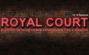 В Лондоне пройдут читки пьес украинских драматургов